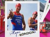 Наши в Лондоне. Триатлон