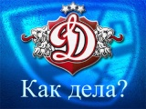"""Kак дела? \""""Динамо\"""" (Рига)"""