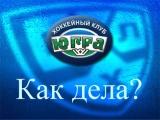 "Как дела? \""Югра\"" (Ханты-Мансийск)"