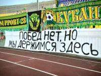 "Болельщики ФК ""Кубань"""