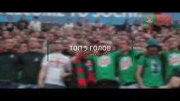 Лучшие голы «Локомотива» в сезоне-2016/17