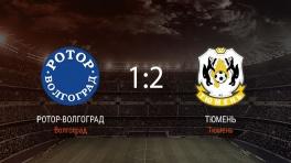 Обзор матча «Ротор-Волгоград» — «Тюмень»