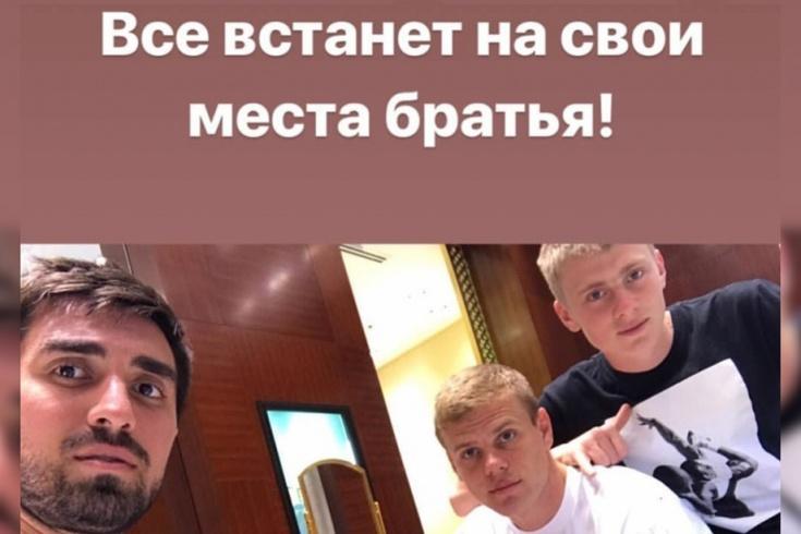 Алан Чочиев и Александр Кокорин