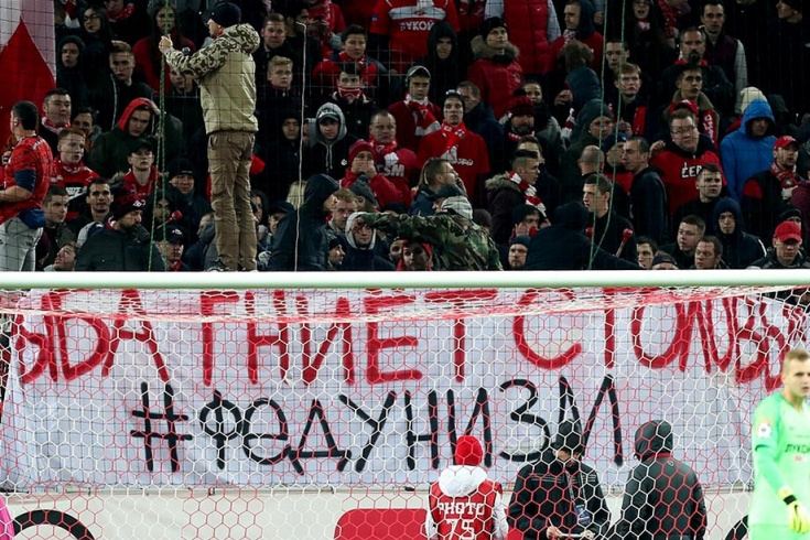 Фанаты «Спартака»